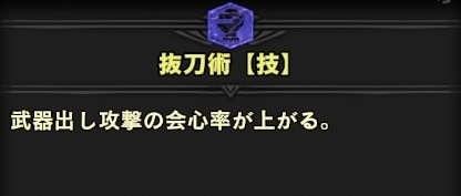 抜刀術【技】のスキル効果詳細と所持防具・装飾品