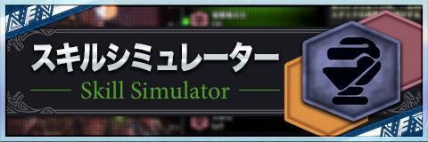 スキルシミュレーター