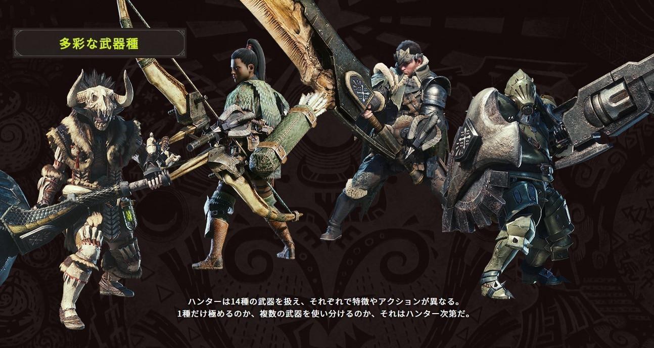 14種の武器