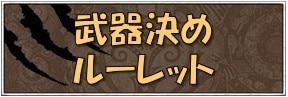 武器決めルーレット【縛りプレイ対応】