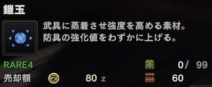 集め 鎧玉 【MHW:IB】高レアな鎧玉集めに最適な「黒轟竜は傷つかない」を周回しよう!
