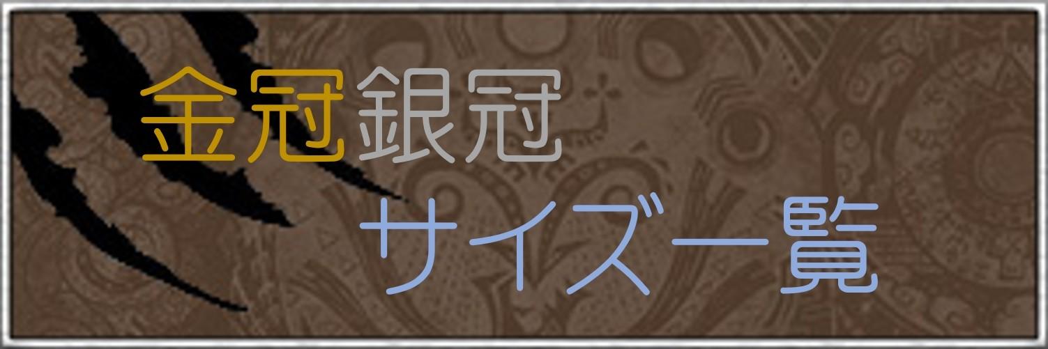 アイスボーン】金冠銀冠サイズ一覧【モンハンワールド(MHW