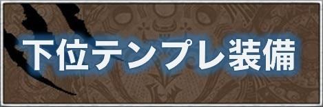 下位テンプレ装備一覧【剣士/ガンナー】