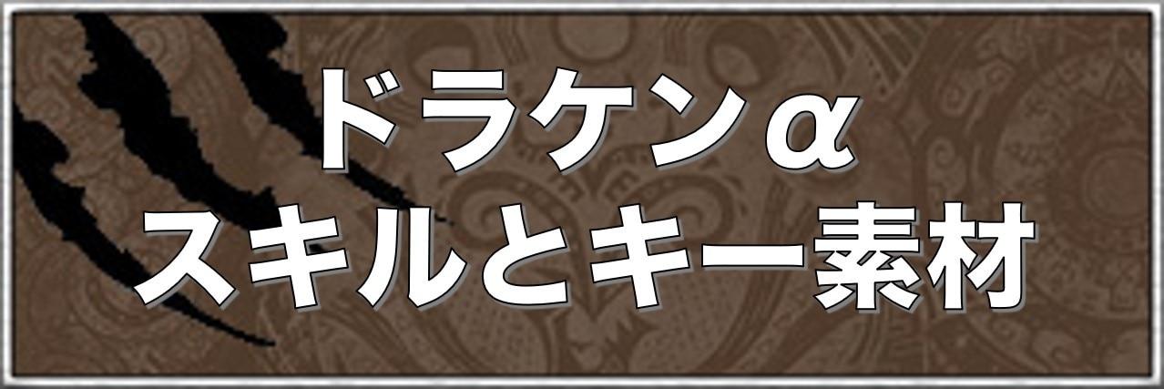 ドラケンαシリーズのスキルとキー素材【ベヒーモス装備】