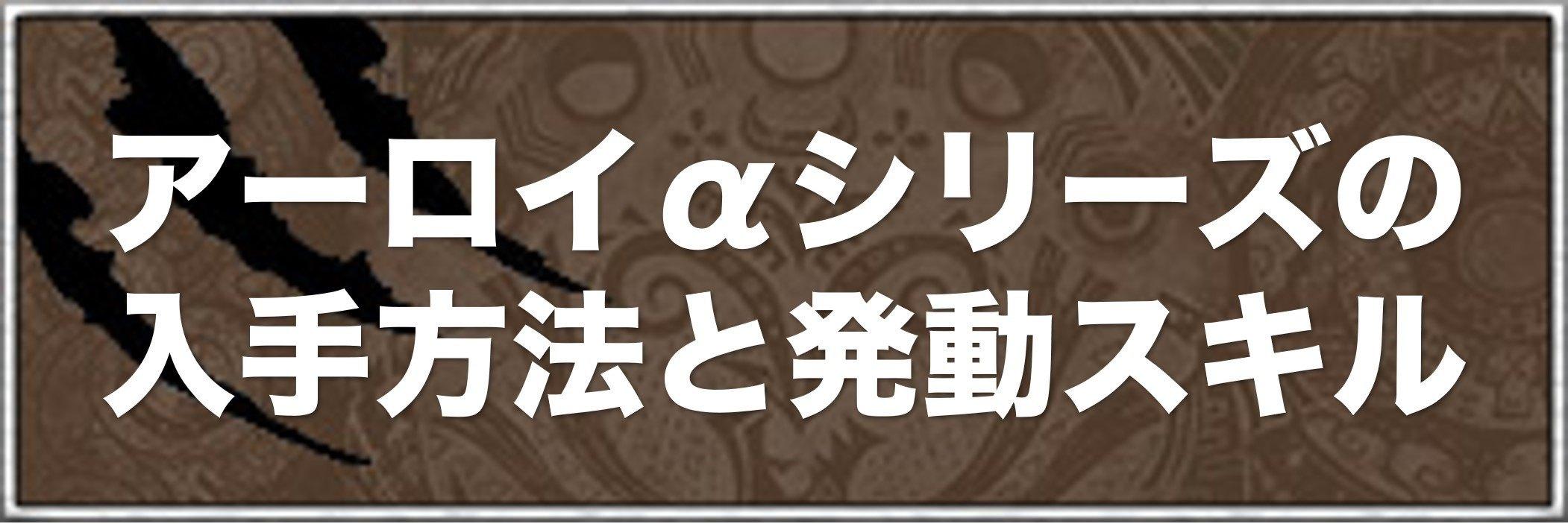アーロイαシリーズの入手方法と発動スキル【ホライゾンゼロドーンコラボ】