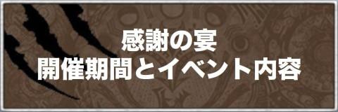 アステラ祭(感謝の宴/1周年)のイベント情報まとめ