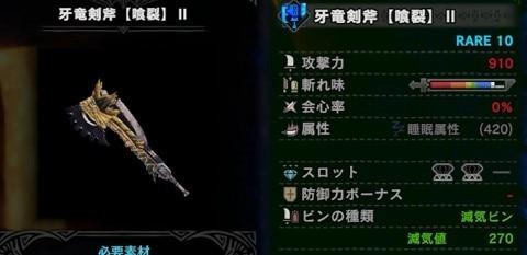 牙竜剣斧【喰裂】Ⅱ