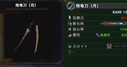 飛竜刀【月】