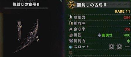 龍封じの古弓Ⅱ