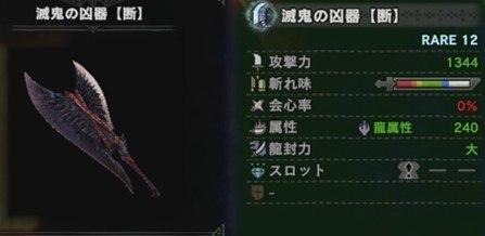 滅鬼の凶器【断】