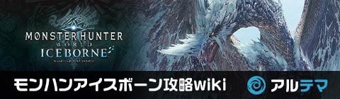 モンハンアイスボーン攻略wiki