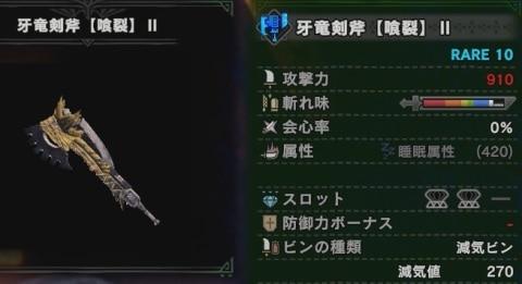 牙竜剣斧【喰裂】