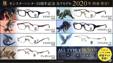 眼鏡市場コラボ