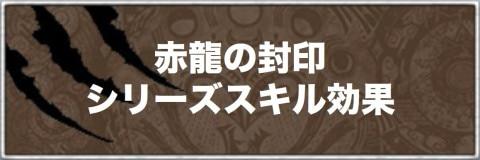龍脈覚醒(赤龍の封印)のシリーズスキル効果と発動防具