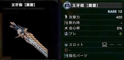 王牙砲【震雷】
