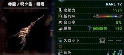 赤龍ノ呪ウ笛・睡眠