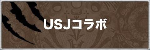 USJコラボの最新情報とコラボ装備