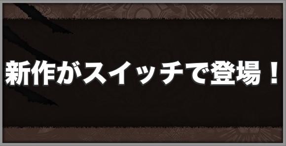 モンハン新作がスイッチで登場|PS5でも発売する!?