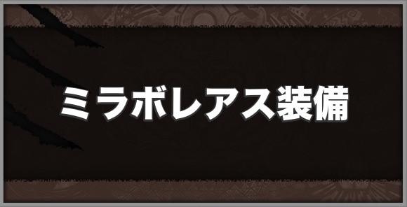 ミラボレアス 装備 モンハン 対策 【MHWI】黒龍ミラボレアス!対策装備や攻略ポイントまとめ!