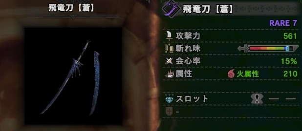 飛竜刀【蒼】の生産・強化素材と派生方法