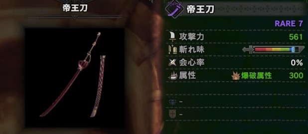 帝王刀の生産・強化素材と派生方法