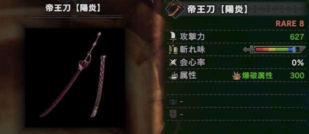 帝王刀【陽炎】のおすすめカスタムと生産強化素材