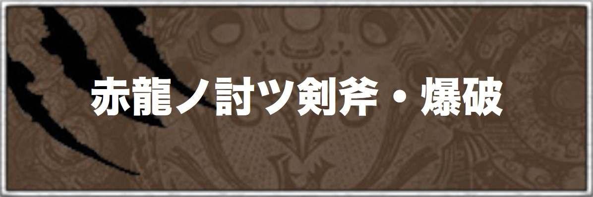 赤龍ノ討ツ剣斧・爆破の生産・強化素材と派生方法