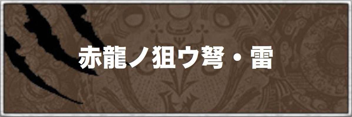 赤龍ノ狙ウ弩・雷の生産・強化素材と派生方法