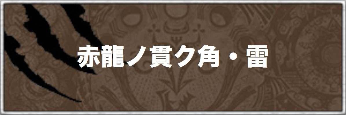 赤龍ノ貫ク角・雷の生産・強化素材と派生方法