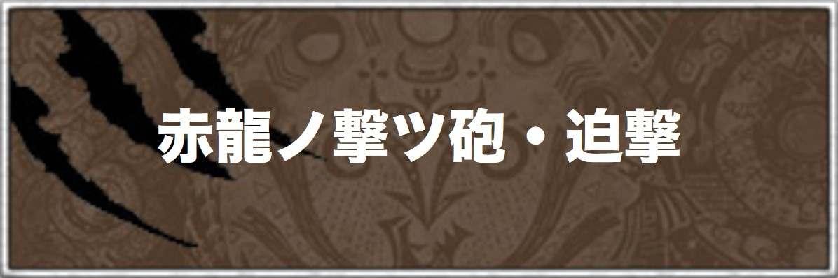 赤龍ノ撃ツ砲・迫撃の生産・強化素材と派生方法