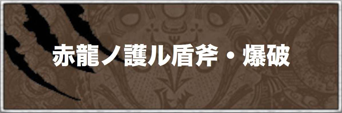 赤龍ノ護ル盾斧・爆破の生産・強化素材と派生方法