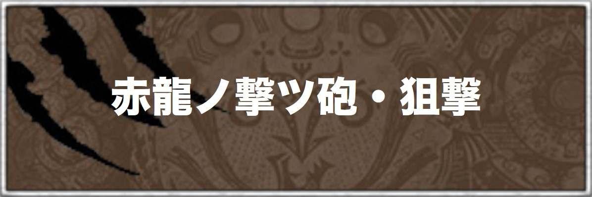 赤龍ノ撃ツ砲・狙撃の生産・強化素材と派生方法