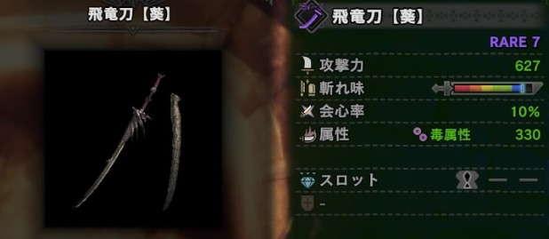 飛竜刀【葵】のおすすめカスタムと生産強化素材