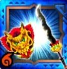 獅子龍の厳斧