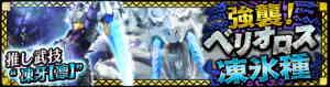 強襲!ベリオロス凍氷種!