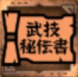 武技秘伝書(普通)