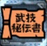 武技秘伝書(当たり)