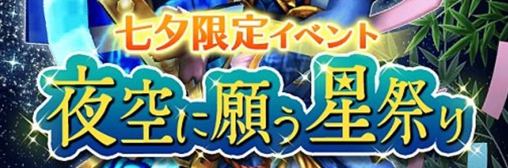 七夕イベントの画像