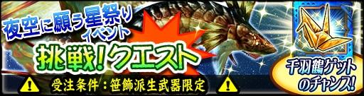 七夕イベント挑戦クエストの画像