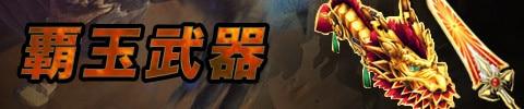 覇玉武器バナー
