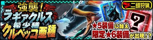 強襲!冥海竜・紅彩鳥! クエストバナー