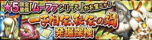 鍋イベント ニャン検隊バナー