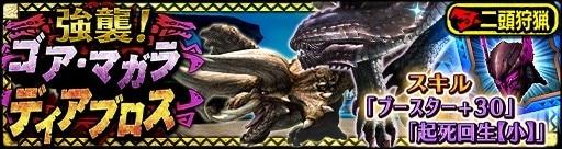 強襲!黒蝕竜・角竜!