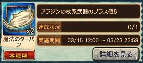 アラジンの杖系武器のプラス値5