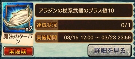 アラジンの杖系武器のプラス値10