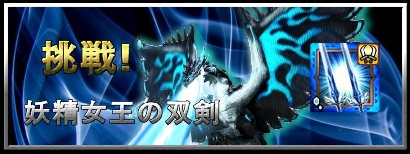 妖精女王の双剣
