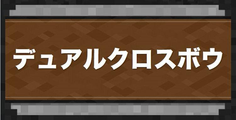 エンチャント クロスボウ 【マイクラ】クロスボウの入手方法と使い方【マインクラフト】 ゲームエイト