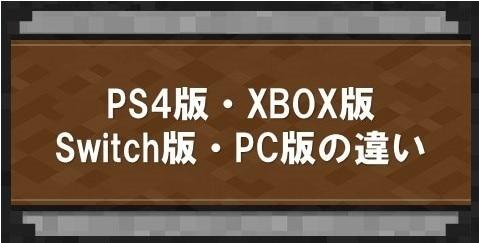 PS4版・XBOX版・Switch版・PC版の違い