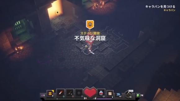 不気味な洞窟解放
