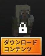 DLC限定スキン3